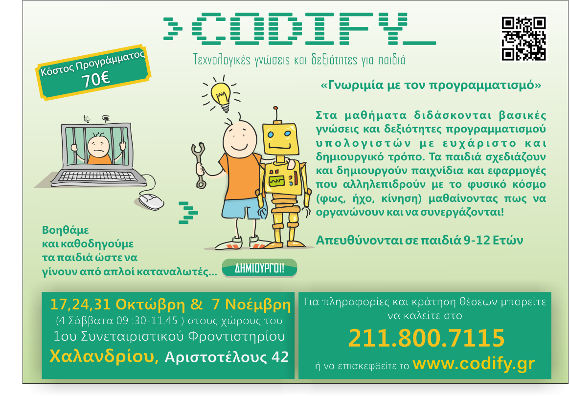 codify oct2015